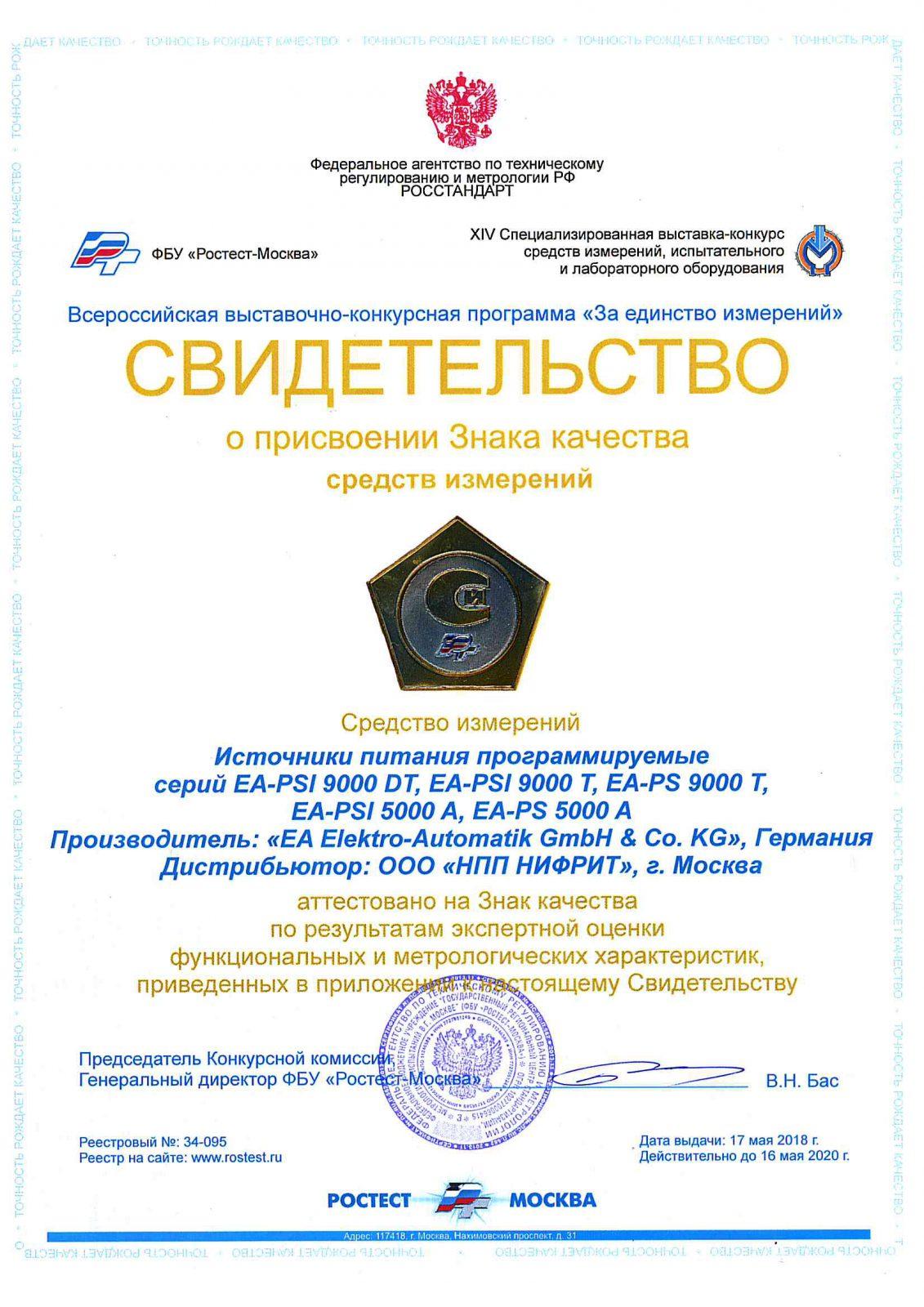 Знак качества №34-095