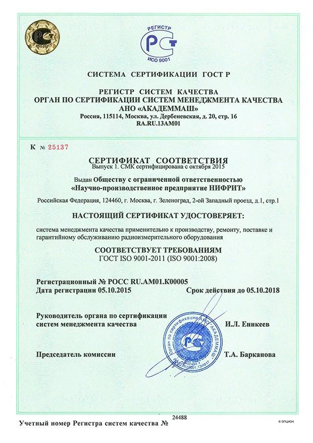 получить сертификат ИСО 9001 в Коврове